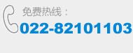 咨询电话:022-82101103